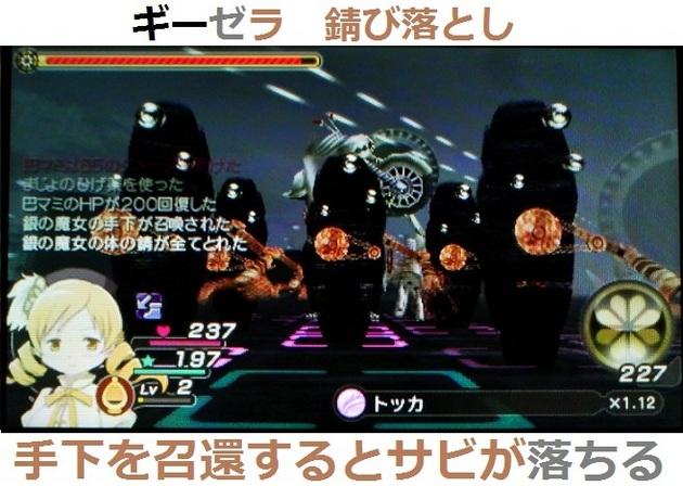 まどか☆マギカ 魔女 - コピー (122).jpg