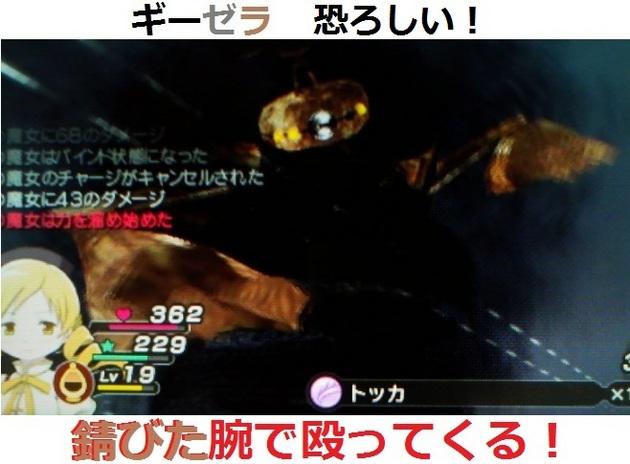 まどか☆マギカ 魔女 - コピー (178).jpg