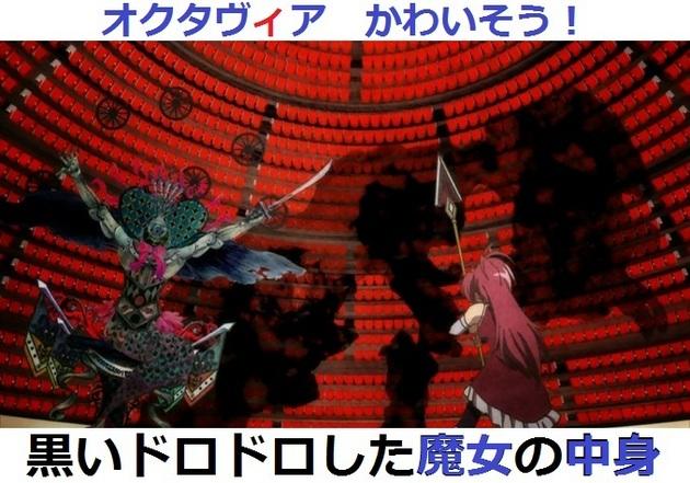 まどか☆マギカ 魔女 - コピー (188).jpg