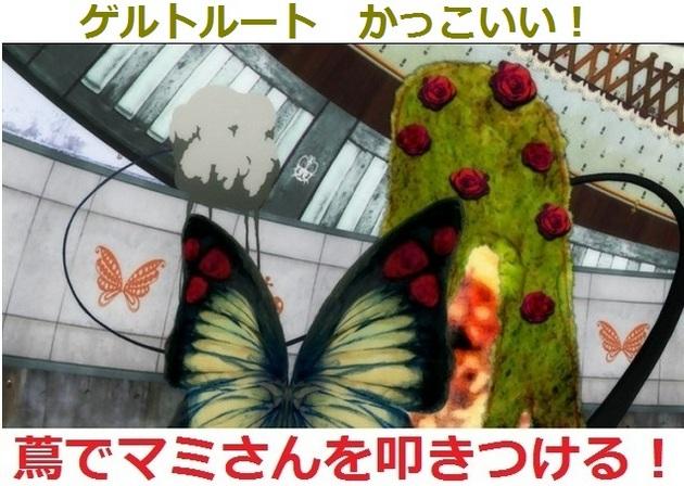 まどか☆マギカ 魔女 - コピー (2).jpg