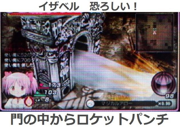 まどか☆マギカ 魔女 - コピー (219).jpg
