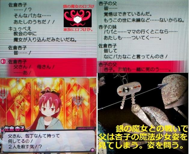 まどか☆マギカ 魔女 - コピー (223).jpg
