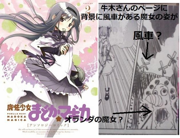 まどか☆マギカ 魔女 - コピー (240).jpg