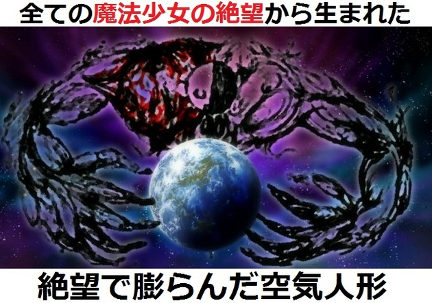 まどか☆マギカ 魔女 - コピー (310).jpg