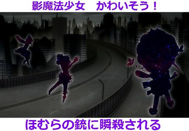 まどか☆マギカ 魔女 - コピー (328).jpg