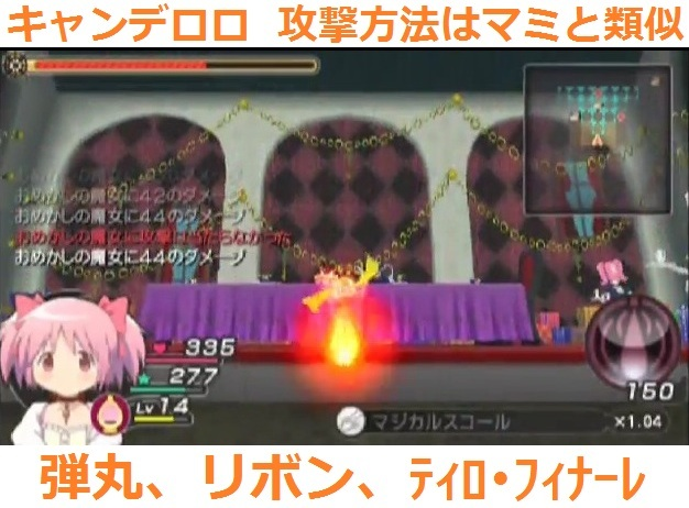 まどか☆マギカ 魔女 - コピー (375).jpg