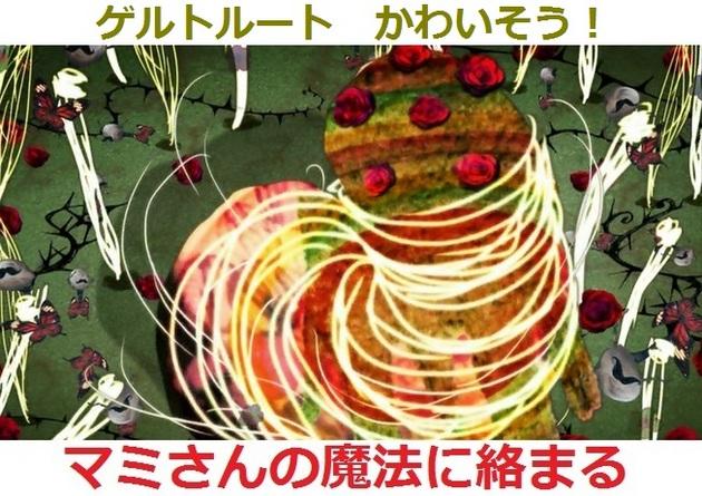 まどか☆マギカ 魔女 - コピー (5).jpg