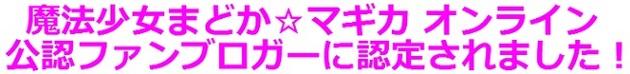 まどか☆マギカオンライン - コピー (3).jpg