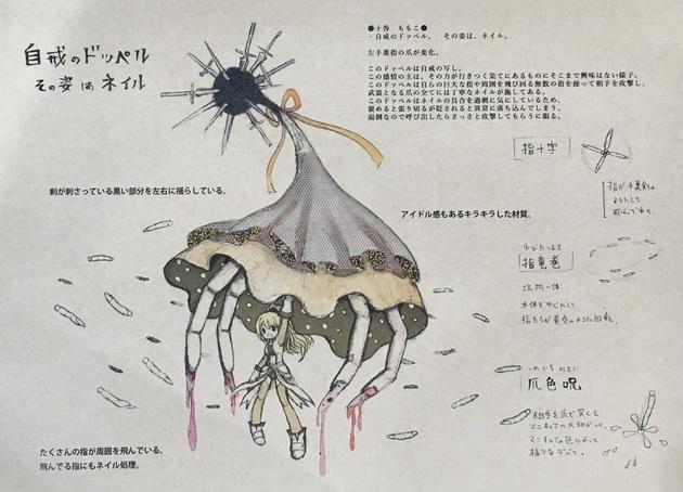 アーニマのマギレコプレイ日記 - コピー (357).jpg