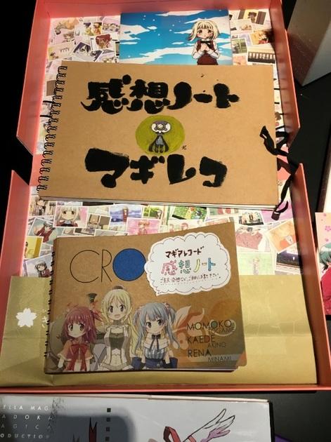 アーニマのマギレコプレイ日記 - コピー (67).jpg