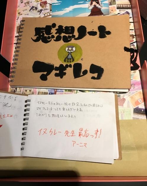 アーニマのマギレコプレイ日記 - コピー (68).jpg