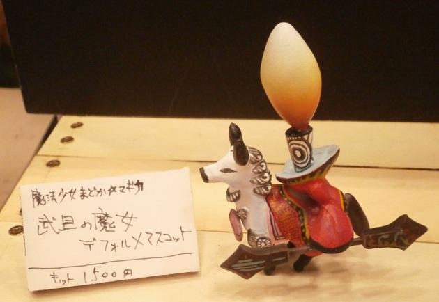 アーニマブログ - コピー (18).JPG