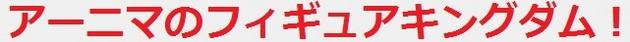 フィギュアキングダム! - コピー (62).JPG